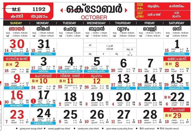 Malayalam Manorama Calendar October 2018 Pdf October 2018