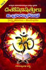 Dasopanishatulu Part - 3 By Gowri Viswanatha Sastry - Telugu eBook