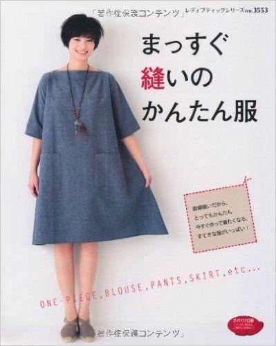 まっすぐ縫いのかんたん服 (レディブティックシリーズno.3553)     本-通販   Amazon.co.jp