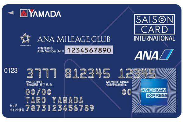 ANA Mileage Club   American Express   Saison Card   YAMADA   アメリカンエキスプレスカード:年会費無料カードまとめ   クレジットカードポータル