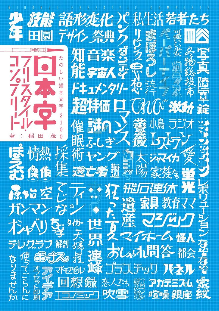 moji: Amazon: 日本字フリースタイル・コンプリート: たのしい描き文字2100 via kogumarecord