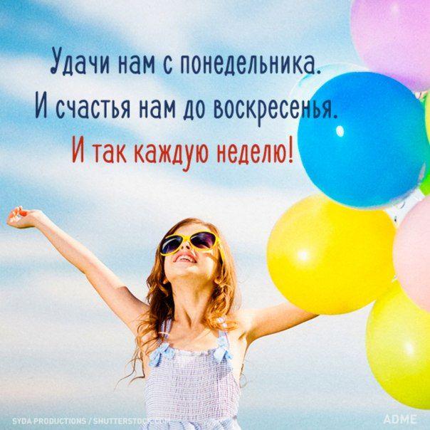 Днем рождения, начало недели картинки позитив