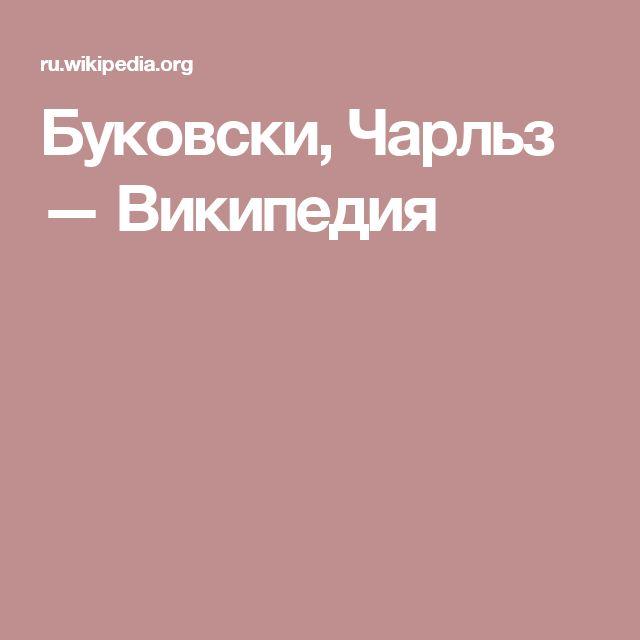 Буковски, Чарльз — Википедия