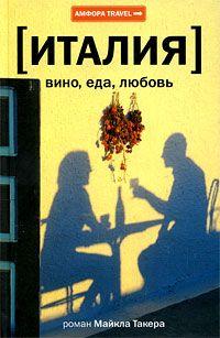 """Италия: вино, еда, любовь"",  Майкл Такер / book: Italy / книга: Италия"