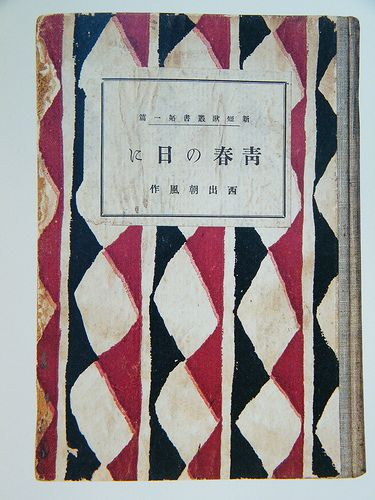 Japanese wood block print: Century Japan, Japan Wood, Inspiration Books, Books Covers Great, Books Design, Patterns Books, Graphics Books, Japan Books, Japan Bookcov