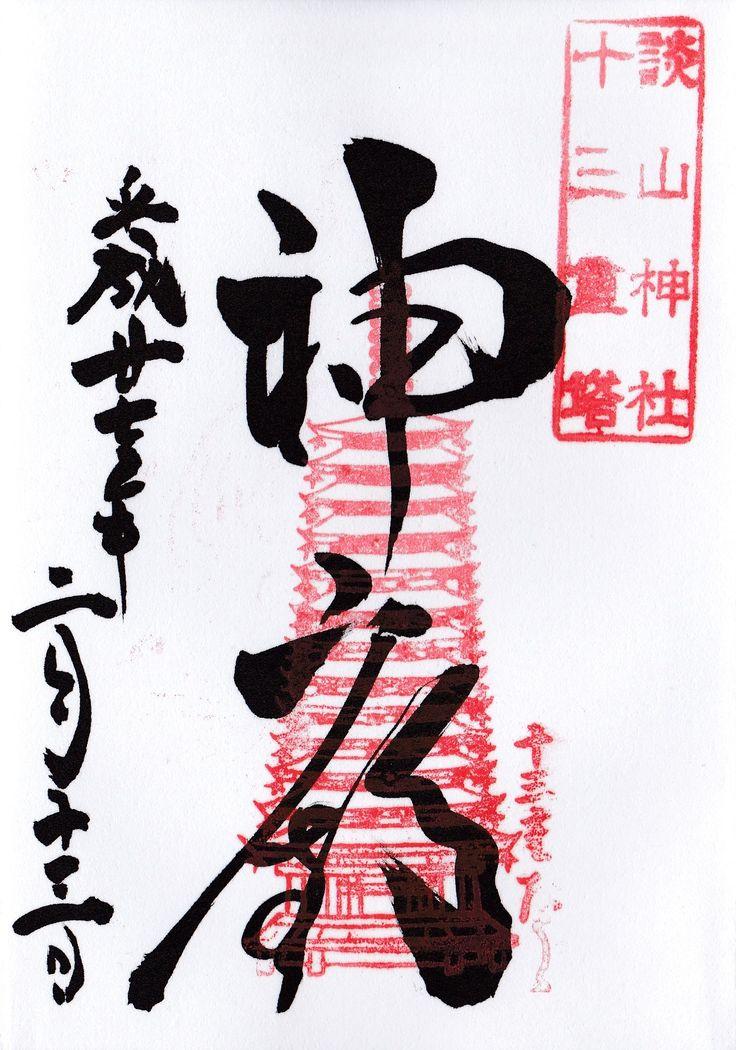 談山神社(奈良県桜井市)