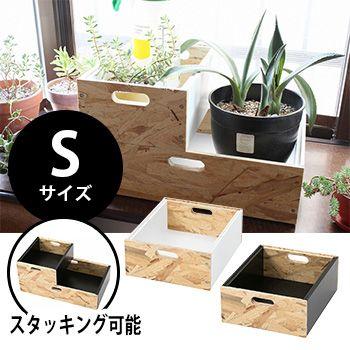 ボタニカル ツール ボックス Sサイズ 002979<BR>[おしゃれな木製の収納ボックス 積み重ねできる収納のボックス リビングの見せる収納におすすめのツールBOX ガーデニング用品]【ポイント1倍】