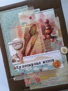 Волшебный мир ручной работы от Glenna: Кулинарная книга