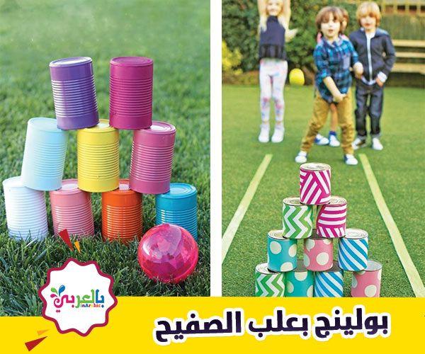 افكار العاب حركية للاطفال متنوعة بالصور مسابقات والعاب بالأماكن المفتوحة Animal Crafts For Kids Crafts For Kids Projects To Try