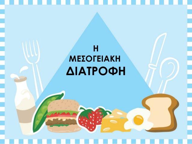 παρουσιαση μεσογειακης διατροφη 2011