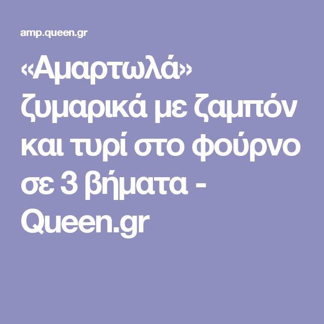 «Αμαρτωλά» ζυμαρικά με ζαμπόν και τυρί στο φούρνο σε 3 βήματα - Queen.gr