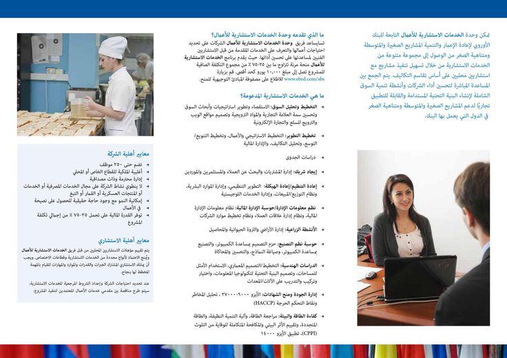 Arabic.BAS1 by Lina Hayek