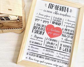 Сохраняй в закладки, чтоб не потерять ⠀⠀⠀⠀⠀⠀ ПРАВИЛА ДОМА в виде постера станут не только украшением Вашего дома/квартиры, но и напоминанием о традициях, принятых в семье. ⠀⠀⠀⠀⠀⠀ А ещё отличный подарок на свадьбу и новоселье☝ ⠀⠀⠀⠀⠀⠀ ⠀⠀⠀⠀⠀⠀ Стоимость постера в эл.виде 250 рублей, В рамке массив сосны 550 рублей, В белой или цветной раме 650 рублей