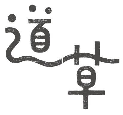 「道草」は、東京藝術大学彫刻科の修士学生5人によるグループ展です。 http://www.pinterest.com/chengyuanchieh/asian-typography/
