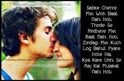 Most Romantic Milna Shayari for Girlfriend Mulakaat Shayari Hindi romantic Shayari