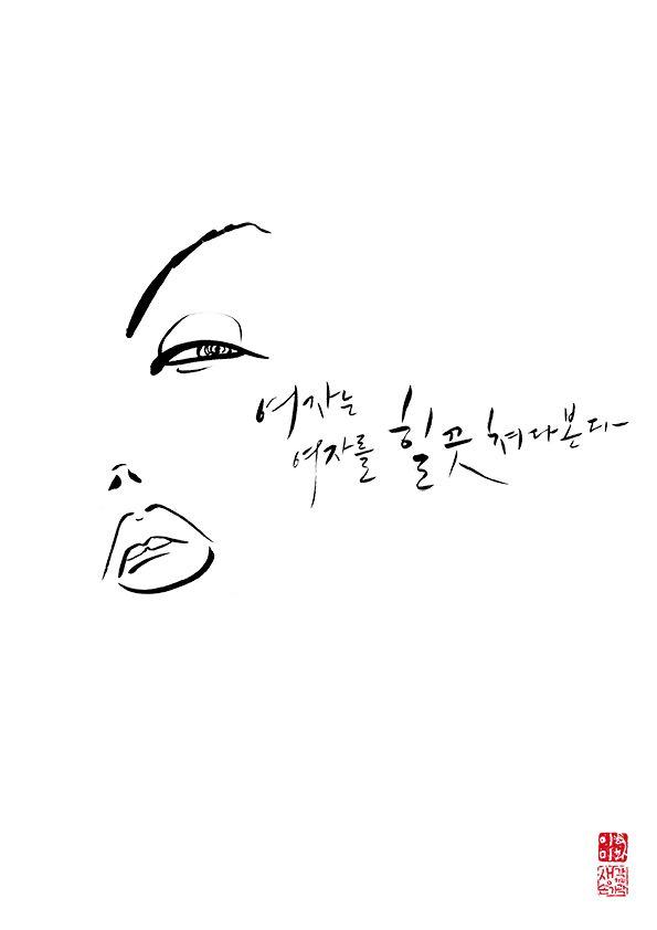 calligraphy_ 여자는 여자를 힐끗 쳐다본다
