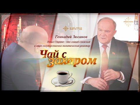 """""""Чай с Захаром"""": Геннадий Зюганов: """"Наша страна - это самый сложный реак..."""