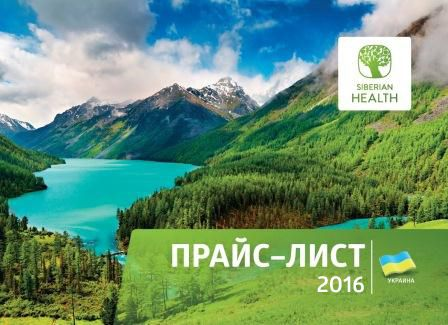 Каталоги - Siberian Health