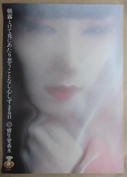 資生堂のポスター 1982