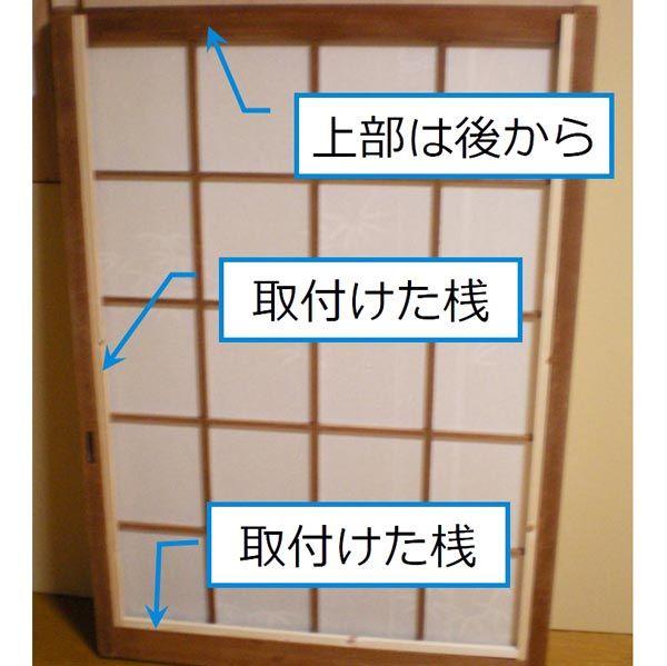 内窓 障子 簡単リメイク 断熱 和室 三重窓 Diy的ライフ 障子 内窓 障子 プラスチック