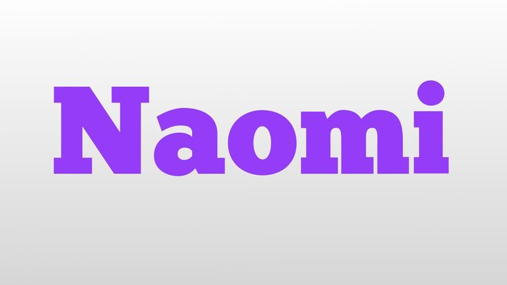 Naomi meaning and pronunciation