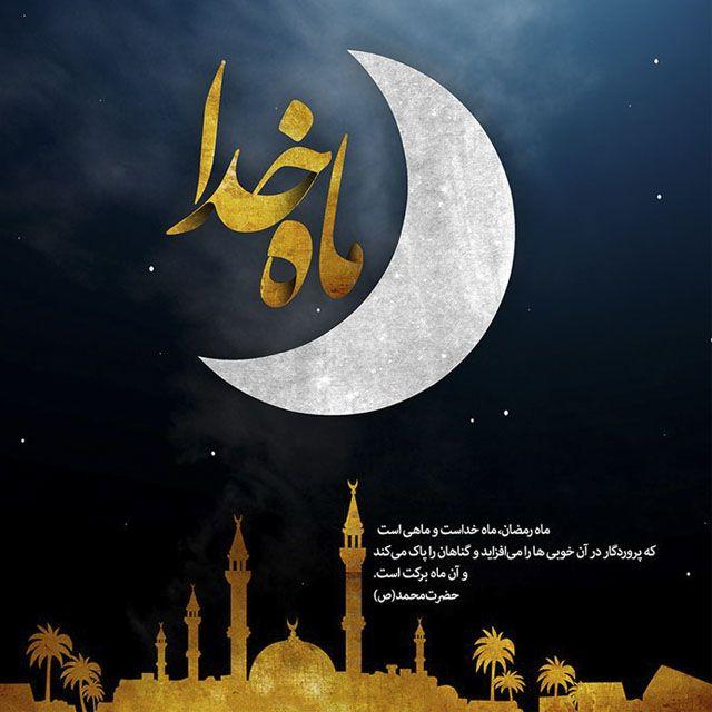 عکس نوشته ماه خدا و رمضان متن قشنگ برای رمضان 2020 عکس ماه خدا برای رمضان 99 پروفایل رمضان 2020 ماه رمضان مبارک Art Poster Movie Posters