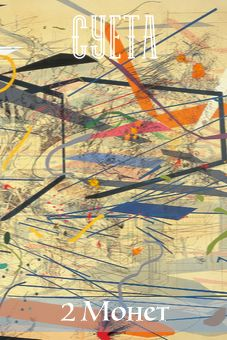 Энтропия шрифта, цвета и смысла карты Таро