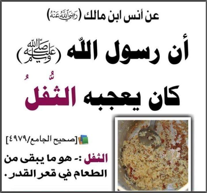 كان يعجبه الثفل قناة يوسف شومان السلفية Islamic Phrases Learn Islam Quran Quotes
