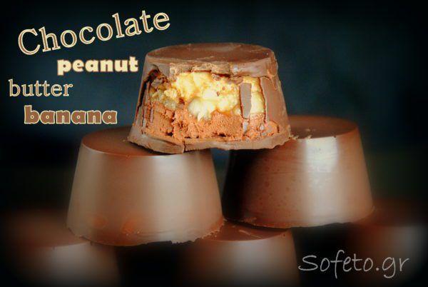 Γεμιστά σοκολατάκια με φιστικοβούτυρο και μπανάνα, χωρίς ζάχαρη! Συνταγές για διαβητικούς Sofeto Γεύσεις Υγείας