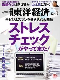 週刊東洋経済 2015年12月19日号【楽天ブックス】