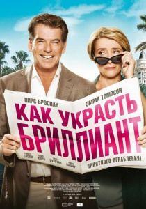 Как украсть бриллиант (2014)   Смотреть русские сериалы онлайн