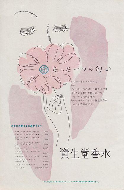 Ooh, pretty! Vintage Japanese ads. {Shiseido perfume, Japan, 1956. by v.valenti via Flickr}