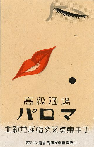 japanese #matchbox label by maraud pinned by www.amgdesign.co.nz