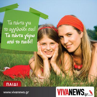 Ο κόσμος του παιδιού στο www.vivanews.gr !
