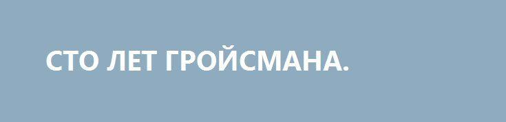 СТО ЛЕТ ГРОЙСМАНА. http://rusdozor.ru/2017/07/18/sto-let-grojsmana/  Не перебивайте меня, я сам собьюсь. С…ка! Сто лет! Сто лет правительству Гройсмана! Как одно копеечка. Нет, я не сумасшедший. По крайней мере, очень на это надеюсь, но не знаю, сколько еще продержусь.  События развиваются стремительно. Круглый стол, посередине ...