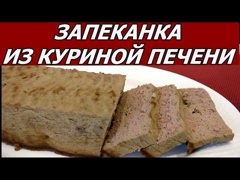 Запеканка из куриной печени - Простые рецепты Овкусе.ру