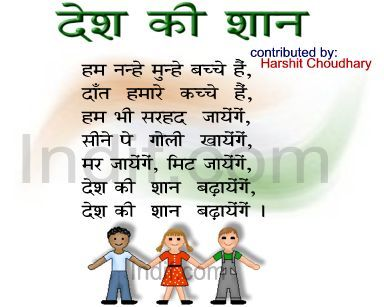 happy independence day poems for kids independence day happy independence day poems for kids independence day happy independence and poem