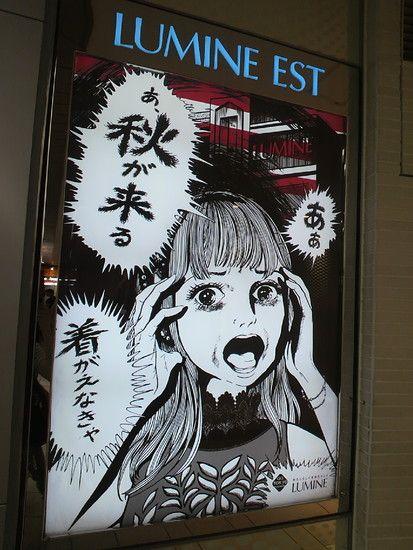 画像 : 女子の心をえぐる『楳図かずお先生xルミネ』広告が話題に - NAVER まとめ