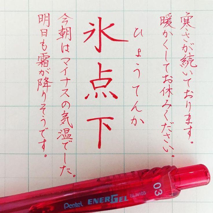 さむいなーさむいなー。 . . #こわいなーこわいなー #稲川淳二 #氷点下#冷え込み #字#書#書道#ペン習字#ペン字#ボールペン #ボールペン字#ボールペン字講座#硬筆 #筆#筆記用具#手書きツイート#手書きツイートしてる人と繋がりたい#文字#美文字 #calligraphy#Japanesecalligraphy