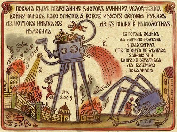 ロシアの民衆版画ルボーク風にかいたイラスト・シリーズ、よくできてる。個人的にはこれが一番好き。「中世ロシアの宇宙戦争」http://hiero.ru/Akuaku/Lubki/gallery?page=1…