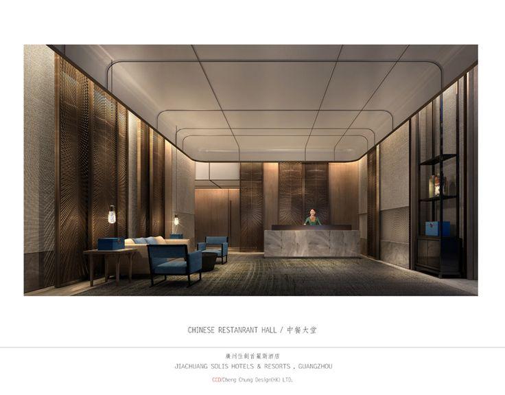 ZL1993-CCD-广州SOLIS 首*斯酒店公共区域室内设计方案-淘宝网全球站