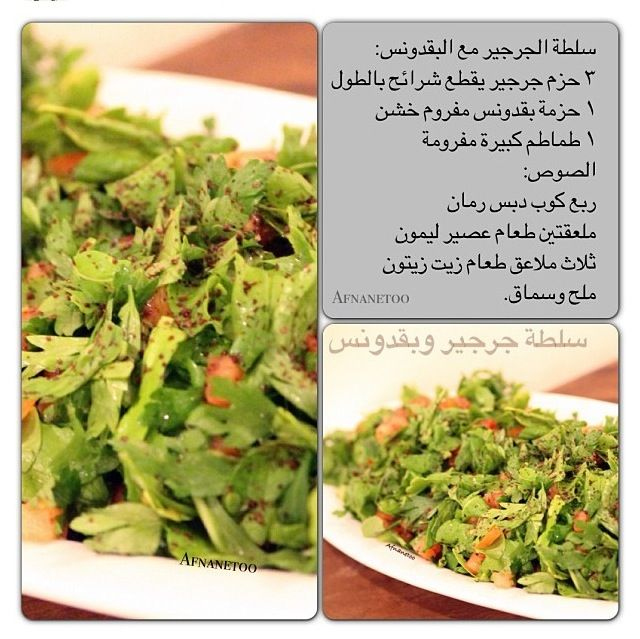 Arabic salad menu
