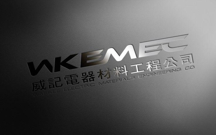 Client name : Wai Kee Electric Materials Engineering Co. Project type : LOGO Design  客戶名稱:威記電器材料工程公司 項目類別:LOGO設計  Contact information: Facebook : https://www.facebook.com/pages/Mack-Studio/1497125160501258?sk=photos_stream&tab=photos_albums Pinterest : https://www.pinterest.com/Mack_Studio Website: http://mack-studio.com/ E-mail: mackchan.studio@gmail.com Skype: Mack Chan  Best Regards, Mack Chan