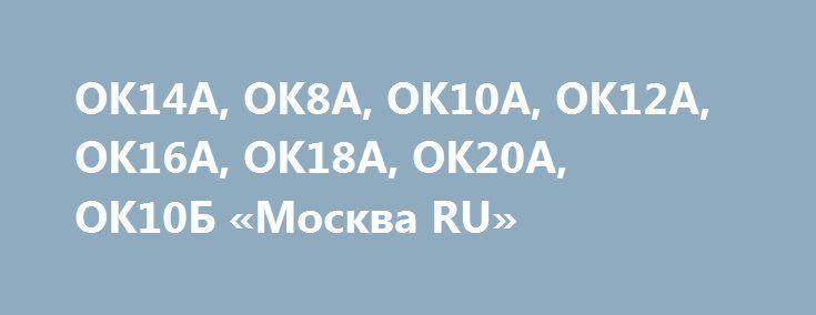 ОК14А, ОК8А, ОК10А, ОК12А, ОК16А, ОК18А, ОК20А, ОК10Б «Москва RU» http://www.mostransregion.ru/d_001/?adv_id=24782 На опт скидки... Продам клапаны: ОК4А; ОК6А; ОК8А; ОК10А; ОК10Б; ОК12А; ОК14А; ОК16А; ОК18А; ОК20А. Продам клапаны: ОК-4А; ОК-6А; ОК-8А; ОК-10А; ОК-10Б; ОК-12А; ОК-14А; ОК-16А; ОК-18А; ОК-20А. Продам клапаны: ОК.4А; ОК.6А; ОК.8А; ОК.10А; ОК.10Б; ОК.12А; ОК.14А; ОК.16А; ОК.18А; ОК.20А.  Обратный клапан ОК4А; обратный клапан ОК6А; обратный клапан ОК8А; обратный клапан ОК10А…