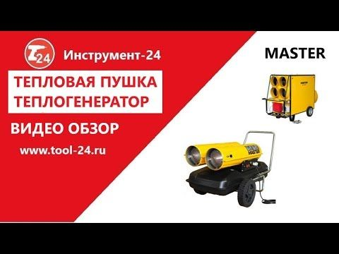 🌍 www.tool-24.ru ✉ zakaz@tool-24.ru ☎ 8 (495) 800-78-87 Тепловые пушки МАСТЕР (MASTER) в России. На видео представлены завод Теплогенераторов МАСТЕР. Приобретая на сайте:...