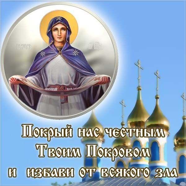 Картинки веревками, покров пресвятой богородицы открытки поздравления со словами