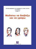Εξώφυλλο του:  Μαθαίνω να διαβάζω και να γράφω
