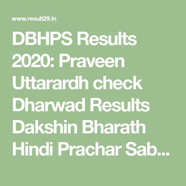 Dbhps Results 2020 Dakshin Bharath Hindi Prachar Sabha Sabha Math Math Equations