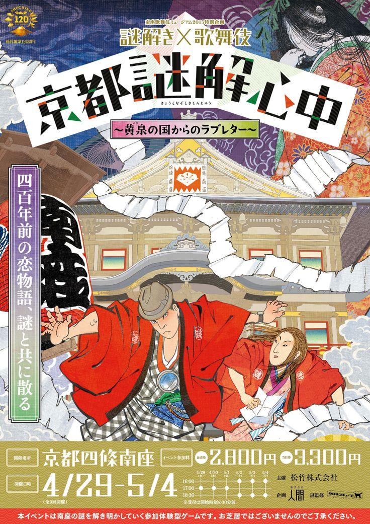 nazotoki_f.jpg (1000×1415)