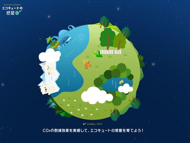 エコキュートの惑星のWebデザイン http://www.denka-life.com/ready2009/ecocute/planet/
